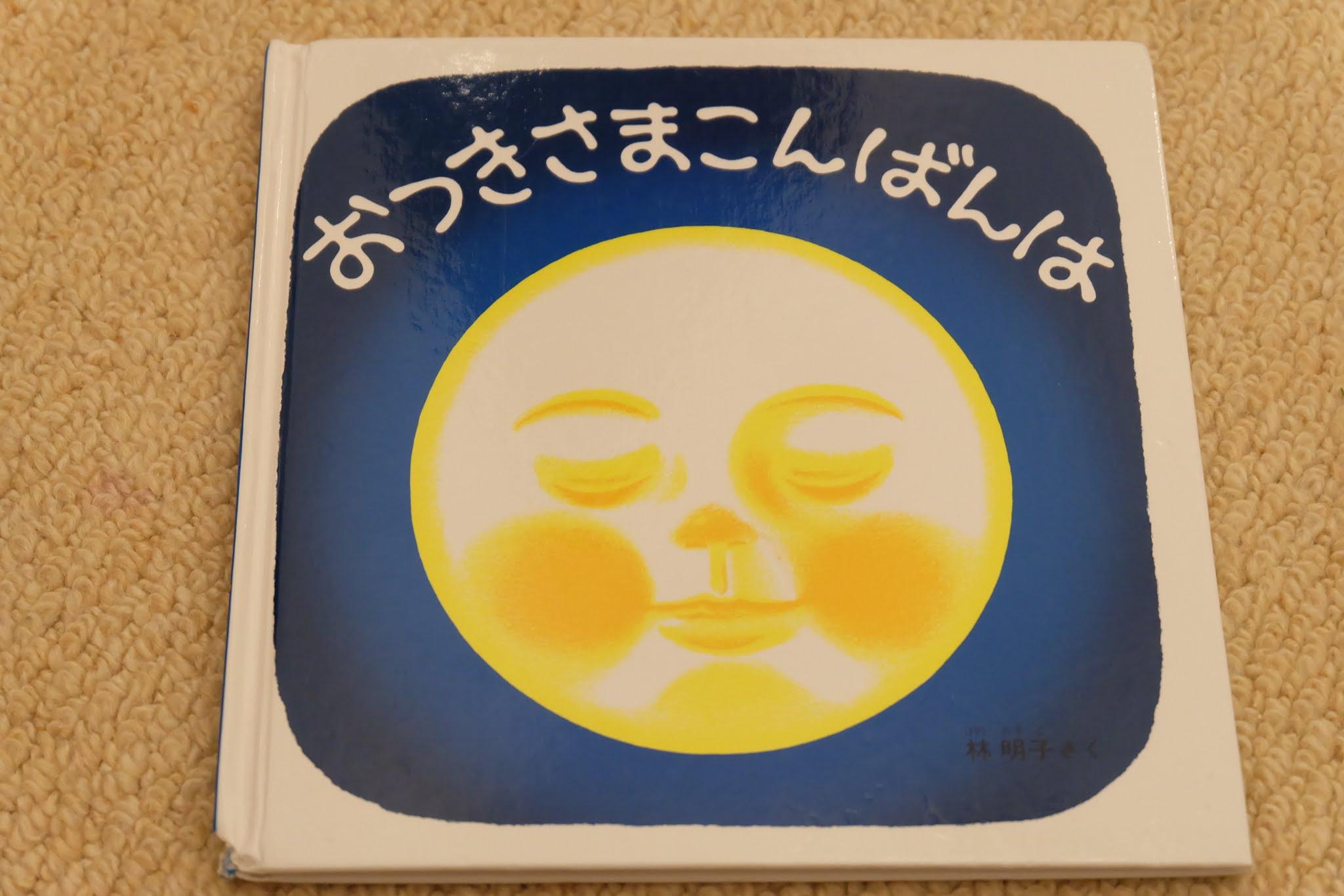 otsukisamakonbanwa01