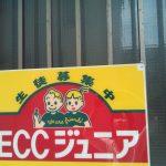 【体験談】ECCジュニア<br>評判と評価