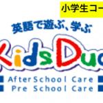 【体験談】Kids Duo<br>小学生コースの評判と評価
