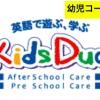 【体験談】Kids Duo 幼児コースの評判と評価