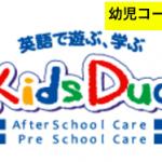 【体験談】Kids Duo<br>幼児コースの評判と評価