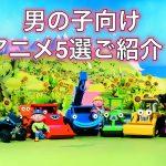 バイリンガル育児をしよう!</br> 男の子が好きな英語アニメ おすすめ5選!