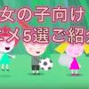 バイリンガル育児をしよう!</br>女の子が好きな英語アニメ おすすめ5選!