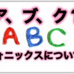【特集】フォニックス(1)</br> 間違いがちなフォニックス教育