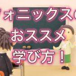 【特集】フォニックス(2) </br>おススメの学び方