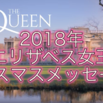 【全文日本語訳!】 <br>エリザベス女王による2018年クリスマスメッセージ