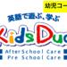 【体験談】Kids Duo幼児コースの評判と評価