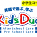 【体験談】Kids Duo小学生コースの評判と評価